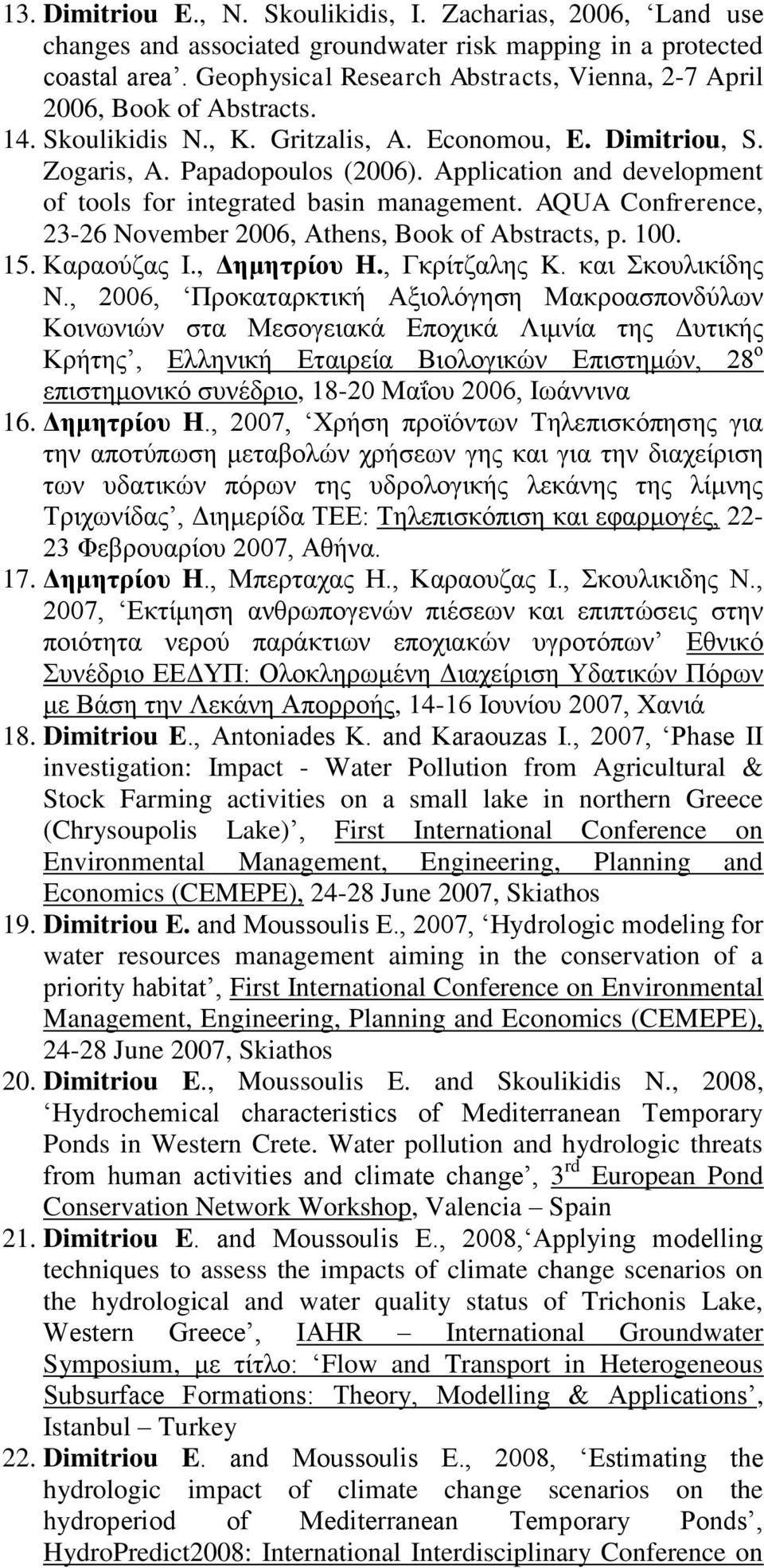Αpplication and development of tools for integrated basin management. AQUA Confrerence, 23-26 November 2006, Αthens, Book of Abstracts, p. 100. 15. Καραούζας I., Δημητρίου H., Γκρίτζαλης K.