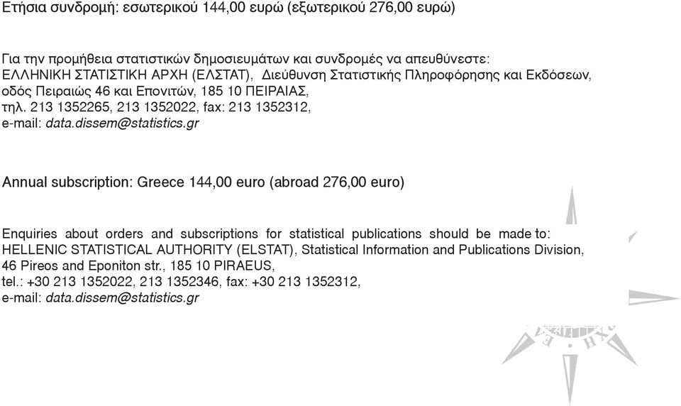gr Annual subscription: Greece 144,00 euro (abroad 276,00 euro) Enquiries about orders and subscriptions for statistical publications should be made to: HELLENIC STATISTICAL