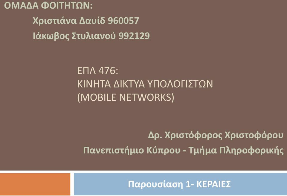(MOBILE NETWORKS) Δρ.