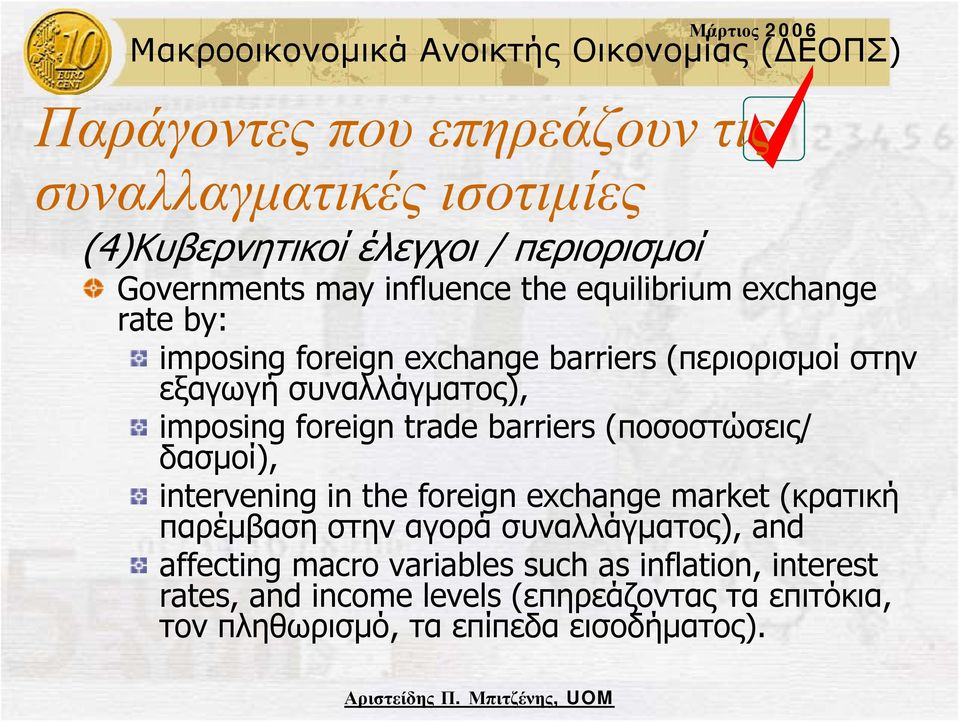 barriers (ποσοστώσεις/ δασμοί), intervening in the foreign exchange market (κρατική παρέμβαση στην αγορά συναλλάγματος), and