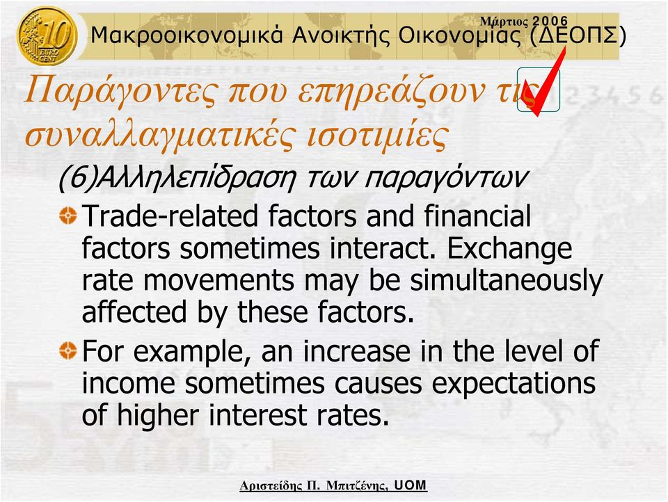 Exchange rate movements may be simultaneously affected by these factors.