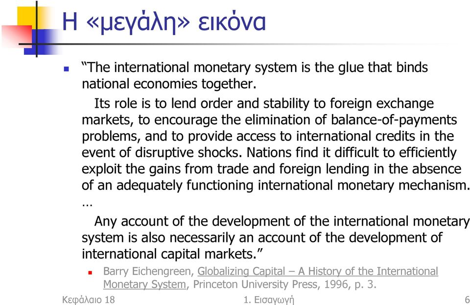 disruptive shocks. Nations find it difficult to efficiently exploit the gains from trade and foreign lending in the absence of an adequately functioning international monetary mechanism.