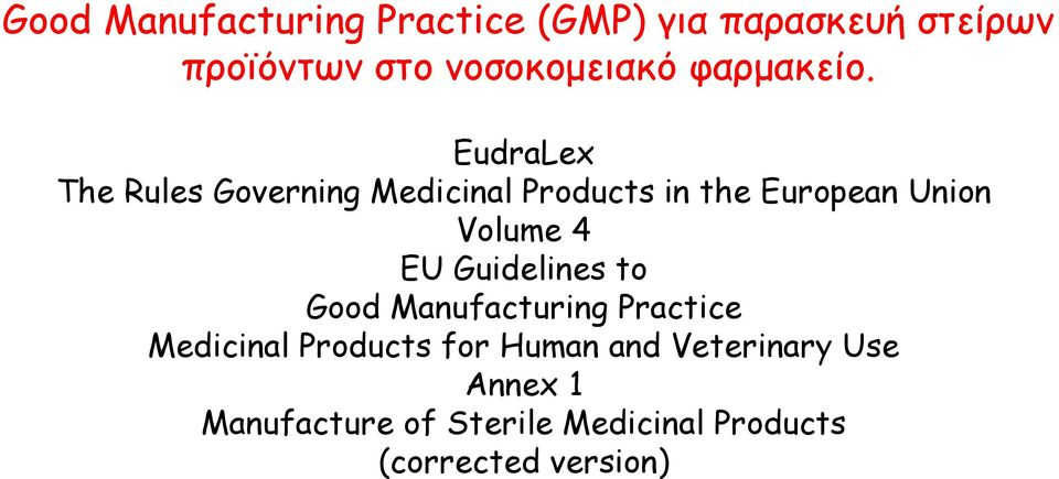 EudraLex The Rules Governing Medicinal Products in the European Union Volume 4 EU