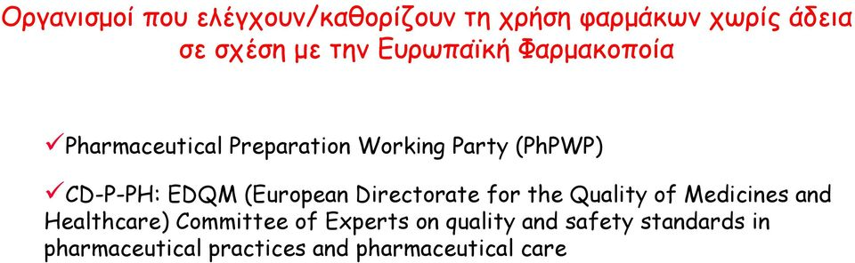 (European Directorate for the Quality of Medicines and Healthcare) Committee of