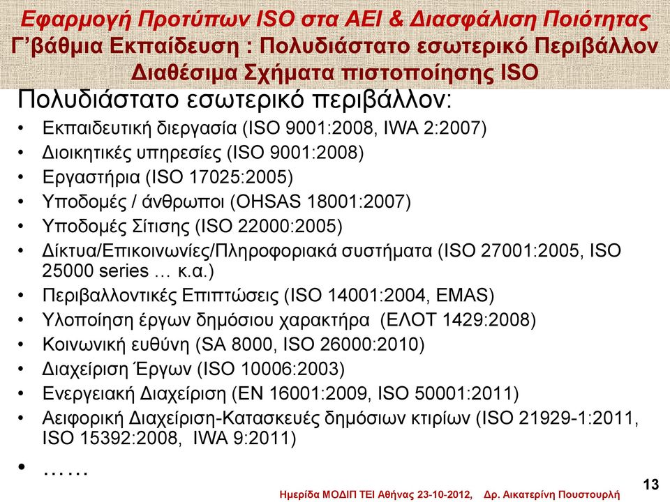 (ISO 27001:2005, ISO 25000 series κ.α.