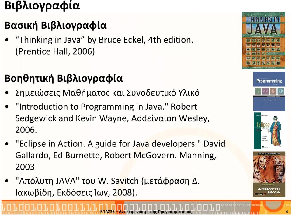 "Java."" Robert Sedgewickand Kevin Wayne, Addείναιon Wesley, 2006. ""Eclipse in Action. A guide for Java developers."