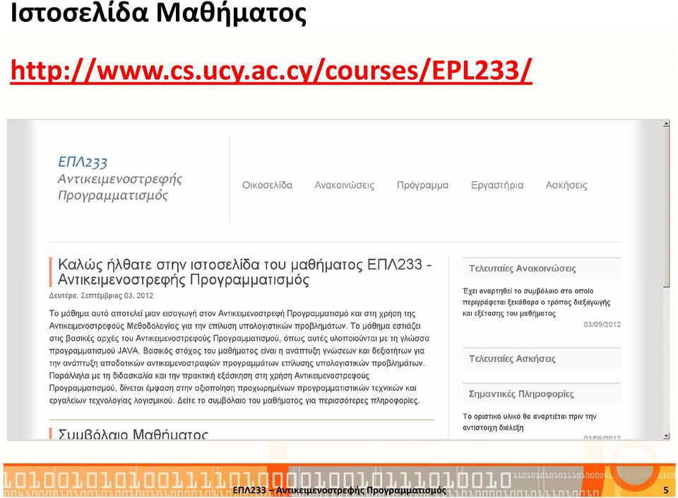 cy/courses/epl233/ ΕΠΛ233