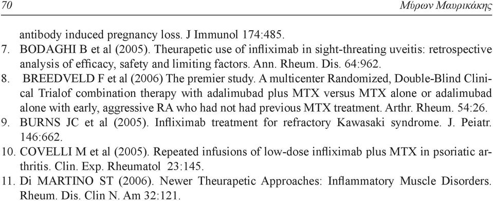 A multicenter Randοmized, Double-Blind Clinical Trialof combination therapy with adalimubad plus MTX versus MTX alone or adalimubad alone with early, aggressive RA who had not had previous MTX