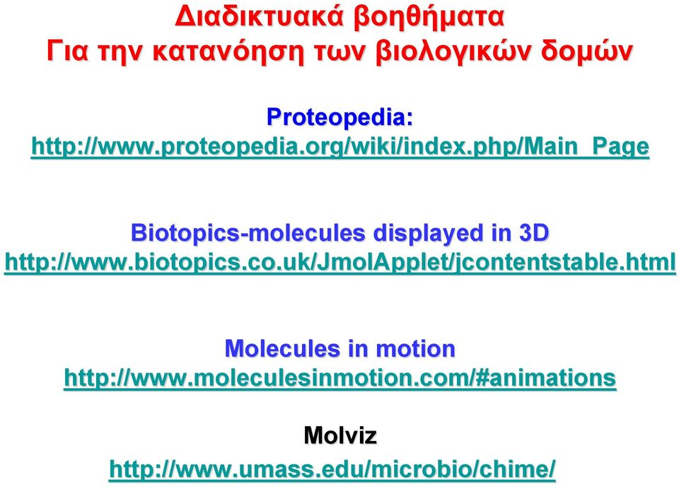php/main_page Biotopics-molecules displayed in 3D http://www.biotopics.co.