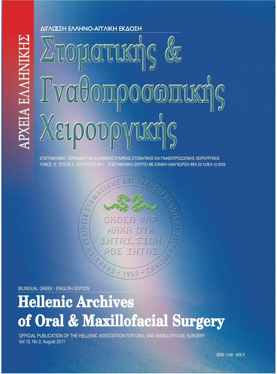 ΦΕΚ 24/12/Β/4-12-29 ΒILINGUAL GREEK - ENGLISH EDITION Hellenic Archives of Oral & Maxillofacial Surgery
