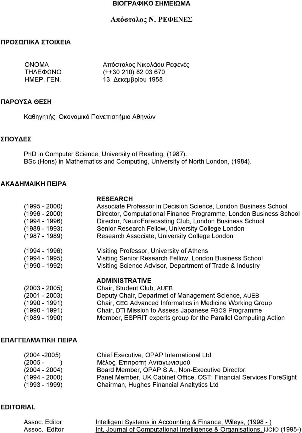 BSc (Hons) in Mathematics and Computing, University of North London, (1984).