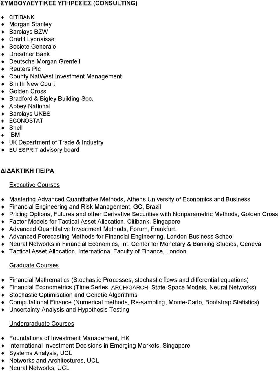 Abbey National Barclays UKBS ECONOSTAT Shell IBM UK Department of Trade & Industry EU ESPRIT advisory board ΔΙΔΑΚΤΙΚΗ ΠΕΙΡΑ Executive Courses Mastering Advanced Quantitative Methods, Athens