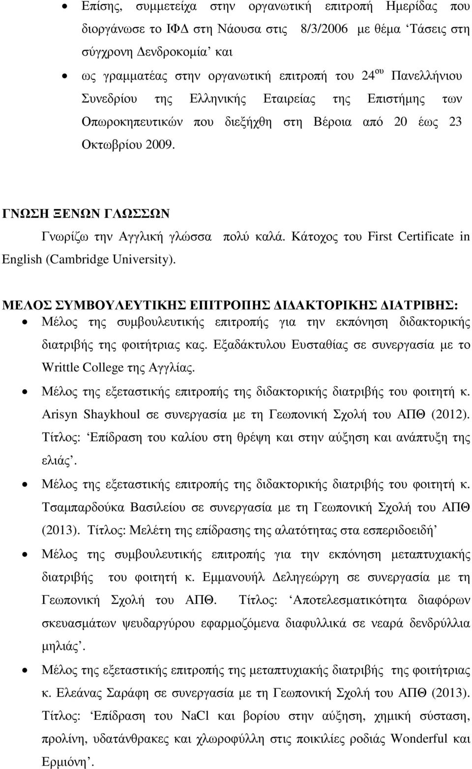 Κάτοχος του First Certificate in English (Cambridge University).