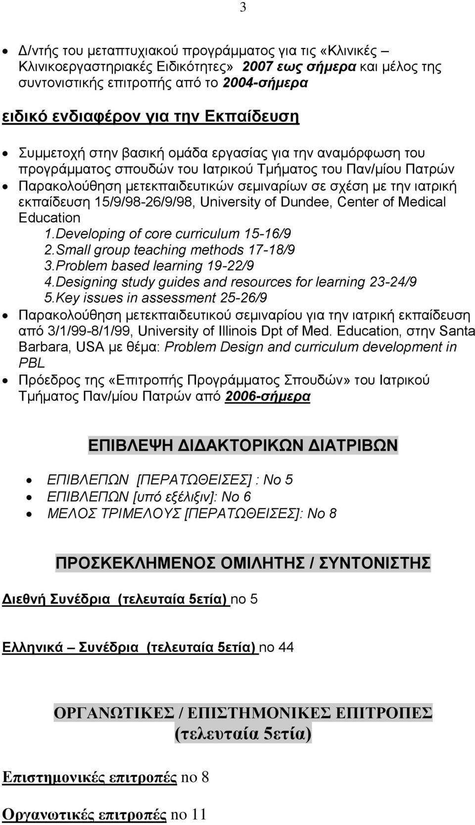 εκπαίδευση 15/9/98-26/9/98, University of Dundee, Center of Medical Education 1.Developing of core curriculum 15-16/9 2.Small group teaching methods 17-18/9 3.Problem based learning 19-22/9 4.