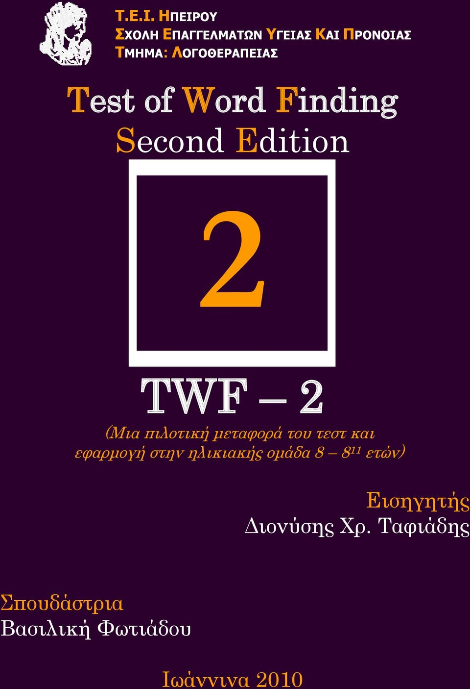 Test of Word Finding Second Edition 2 TWF 2 (Μια πιλοτική μεταφορά