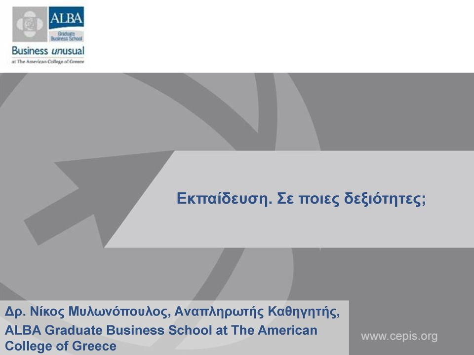 Καθηγητής, ALBA Graduate Business