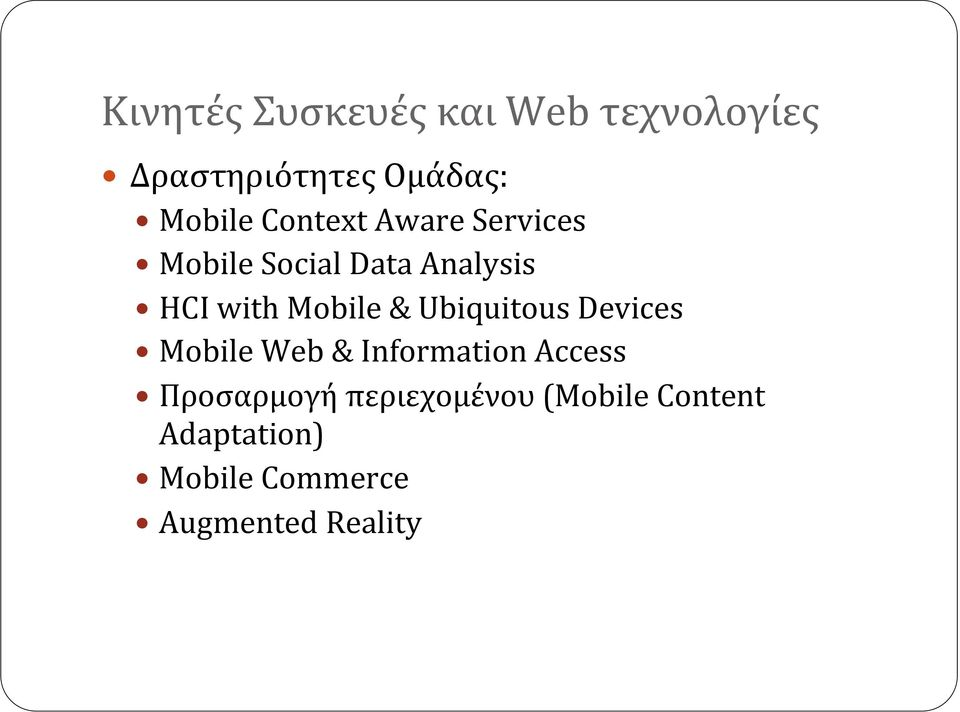 HCI,with,Mobile,&,Ubiquitous,Devices,! Mobile,Web,&,Information,Access,!