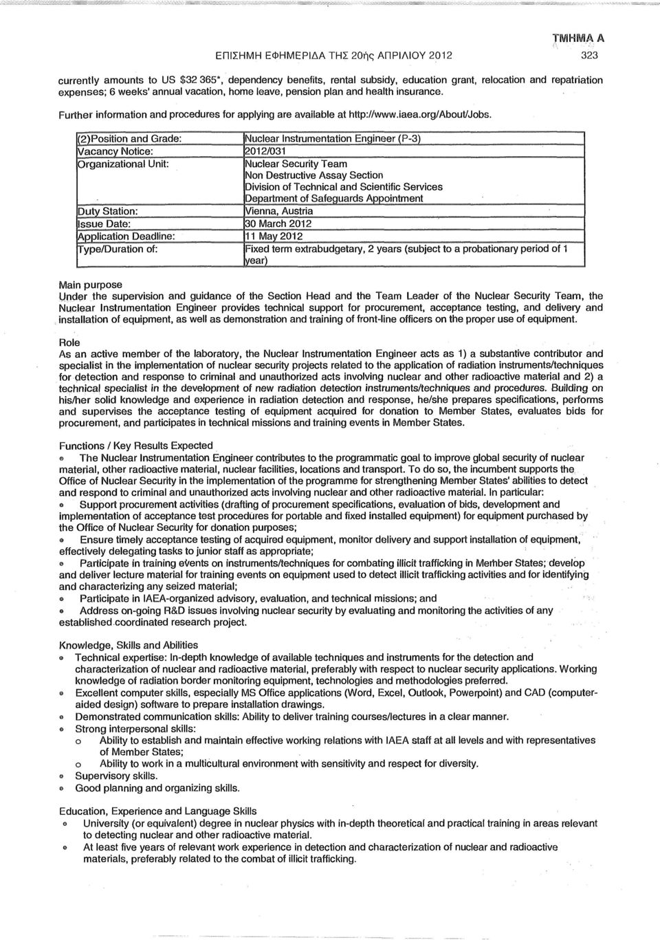 (2)Position and Grade: Nuclear Instrumentation Engineer (P-3) Vacancy Notice: 2012/031 Organizational Unit: Nuclear Security Team Non Destructive Assay Section Division of Technical and Scientific