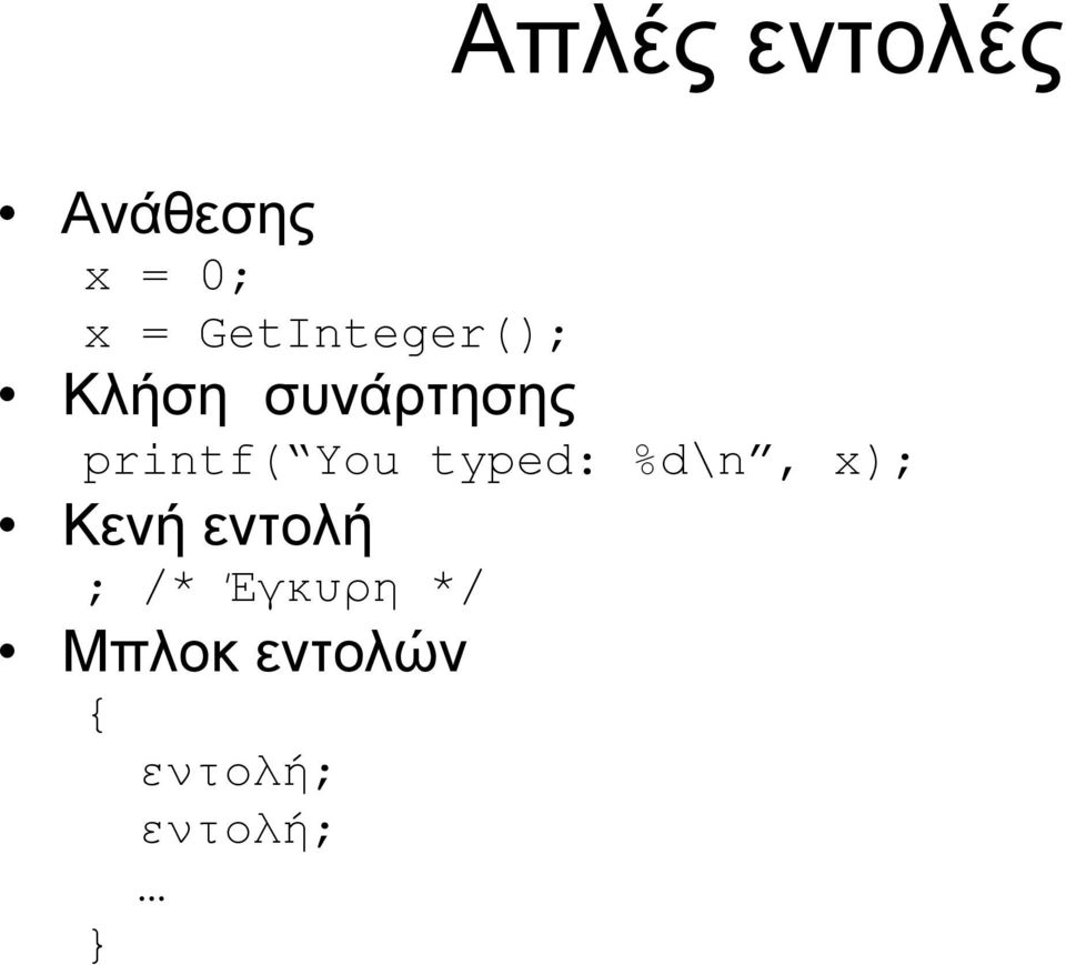printf( You typed: %d\n, x); Κενή