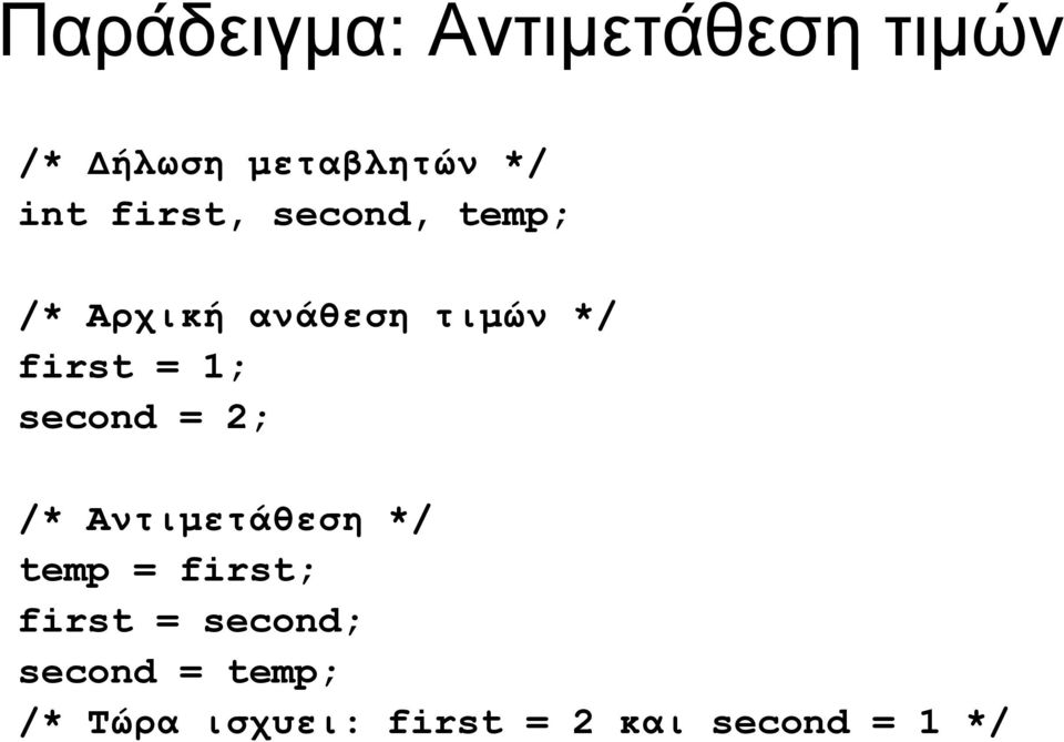 second = 2; /* Αντιμετάθεση */ temp = first; first =