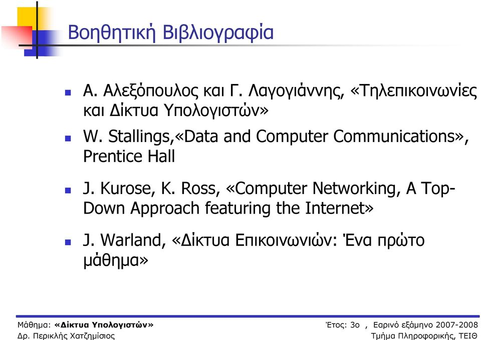 Stallings,«Data and Computer Communications», Prentice Hall J. Kurose, K.