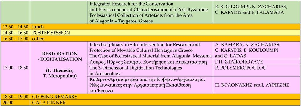 Taygetos, Greece Interdisciplinary in Situ Ιntervention for Research and Protection of Movable Cultural Heritage in Greece.