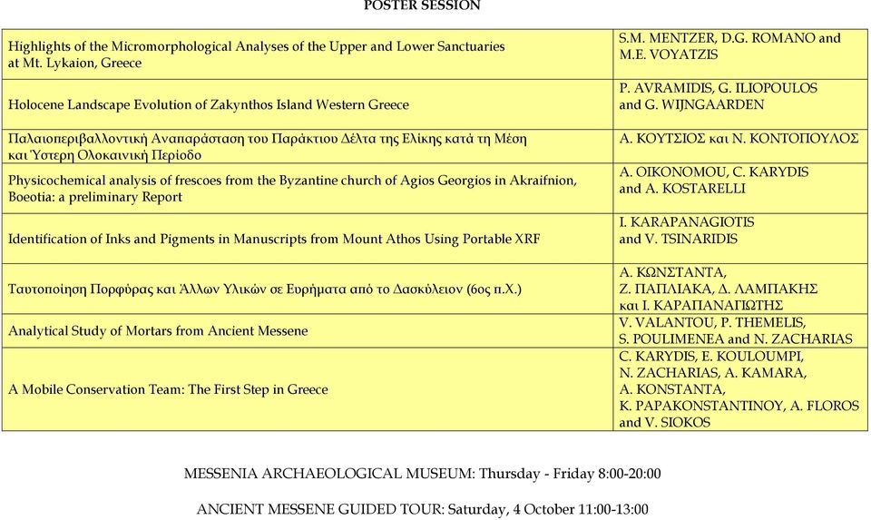 Physicochemical analysis of frescoes from the Βyzantine church of Agios Georgios in Akraifnion, Boeotia: a preliminary Report Identification of Inks and Pigments in Manuscripts from Mount Athos Using
