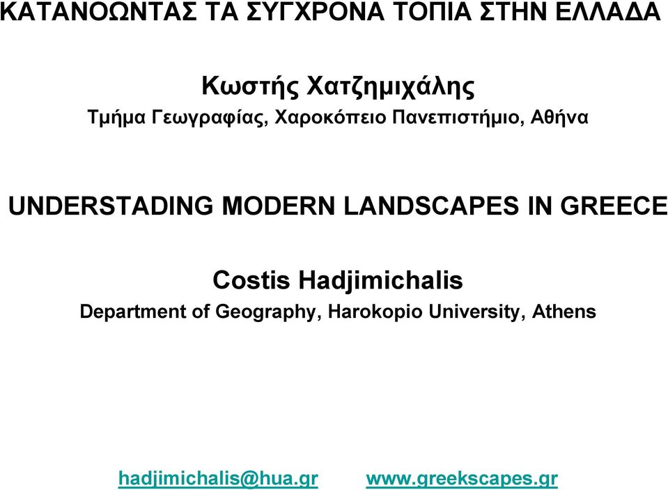 MODERN LANDSCAPES IN GREECE Costis Hadjimichalis Department of