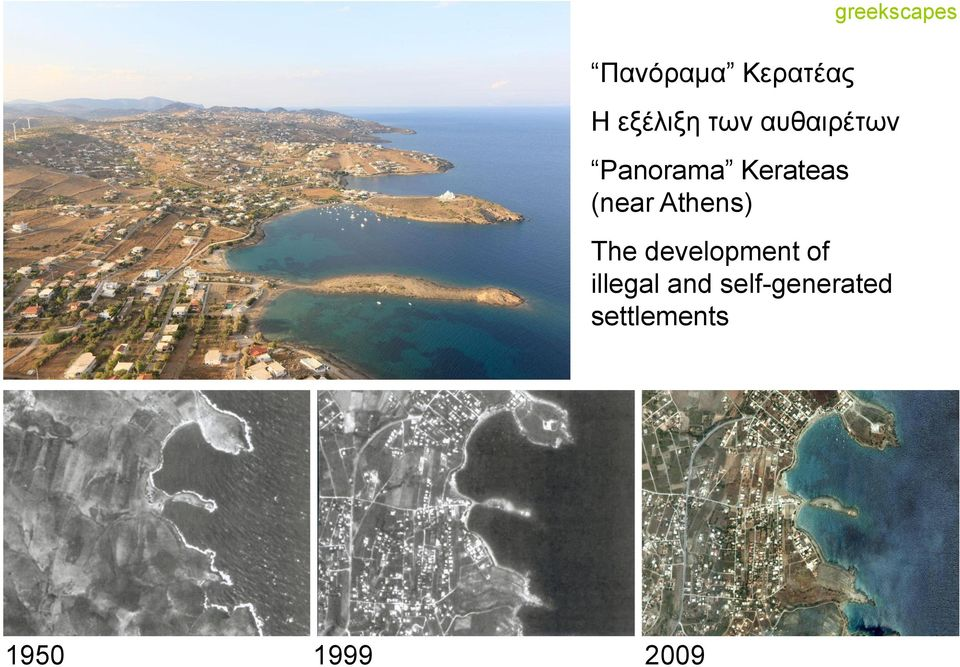 Athens) The development of illegal and