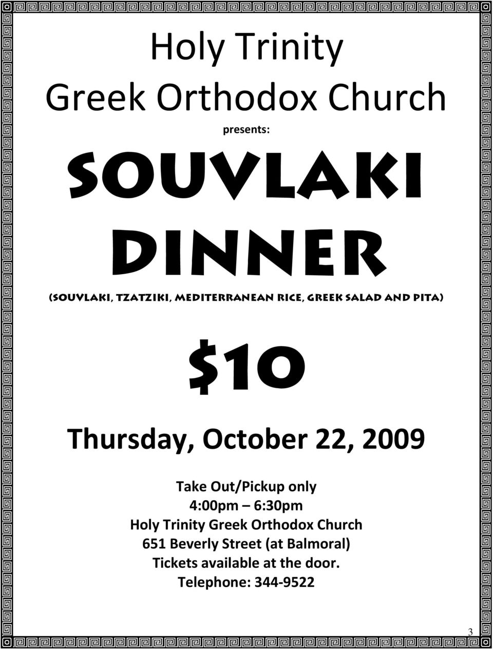 2009 Take Out/Pickup only 4:00pm 6:30pm Holy Trinity Greek Orthodox Church