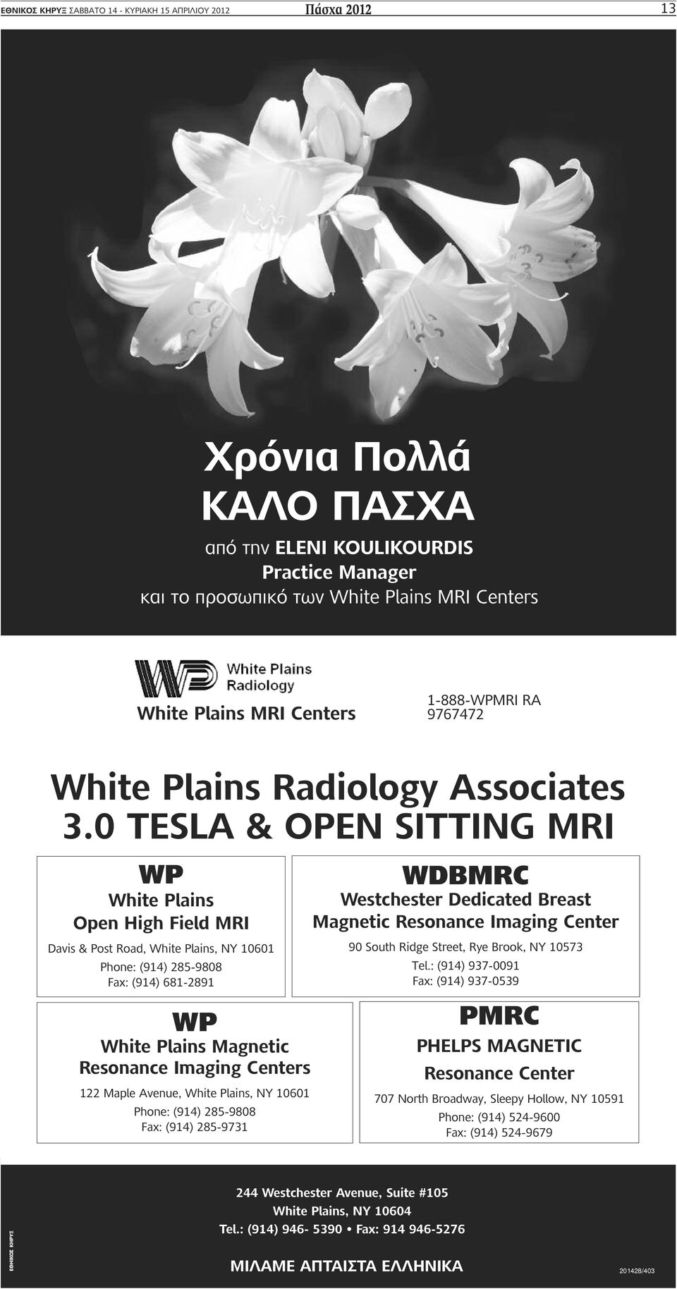 0 TESLA & OPEN SITTING MRI WP White Plains Open High Field MRI Davis & Post Road, White Plains, NY 10601 Phone: (914) 285-9808 Fax: (914) 681-2891 WDBMRC Westchester Dedicated Breast Magnetic