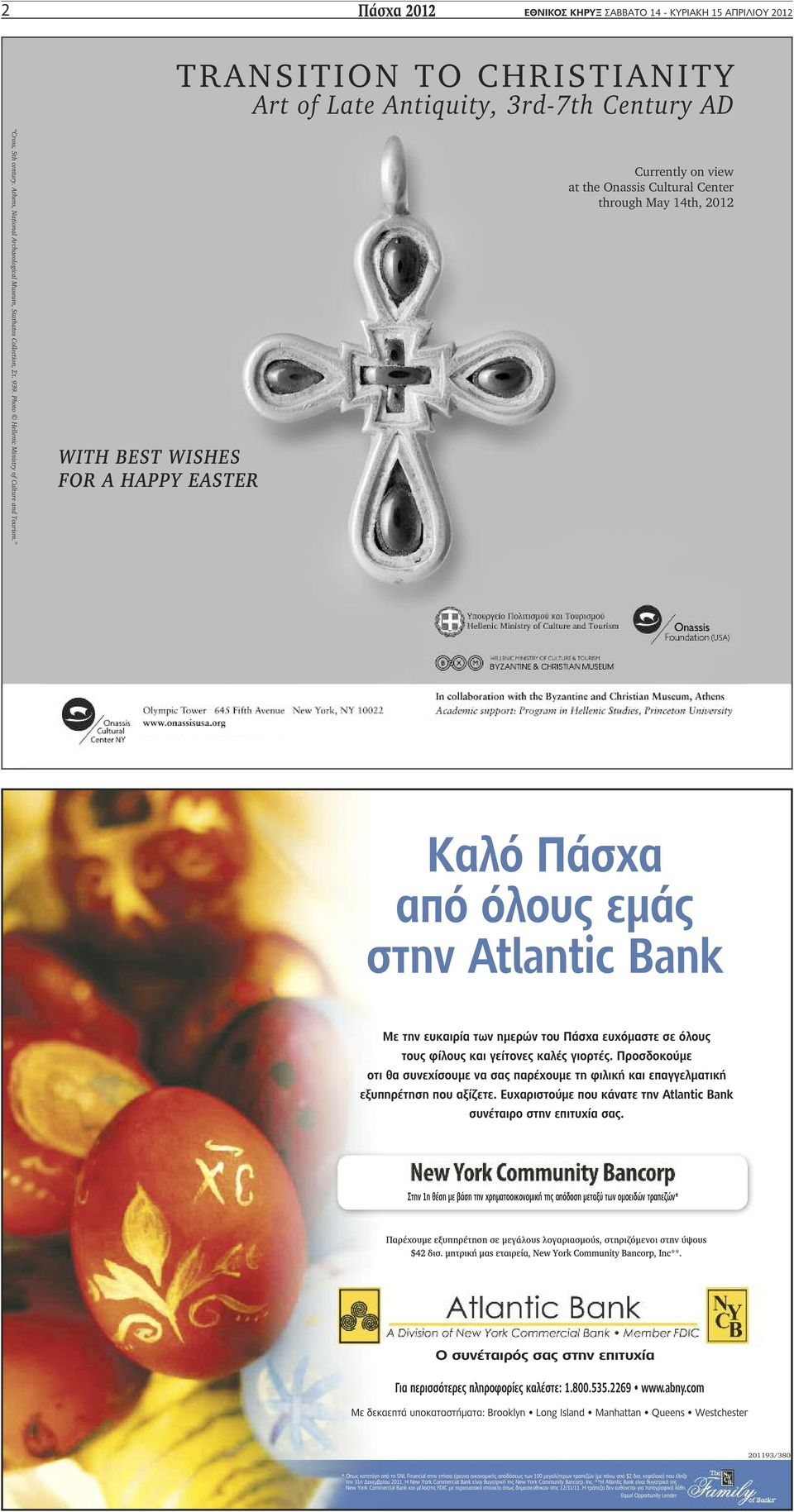 WITH BEST WISHES FOR A HAPPY EASTER Currently on view at the Onassis Cultural Center through May 14th, 2012 από όλους εμάς στην Atlantic Bank Με την ευκαιρία των ημερών του Πάσχα ευχόμαστε σε όλους