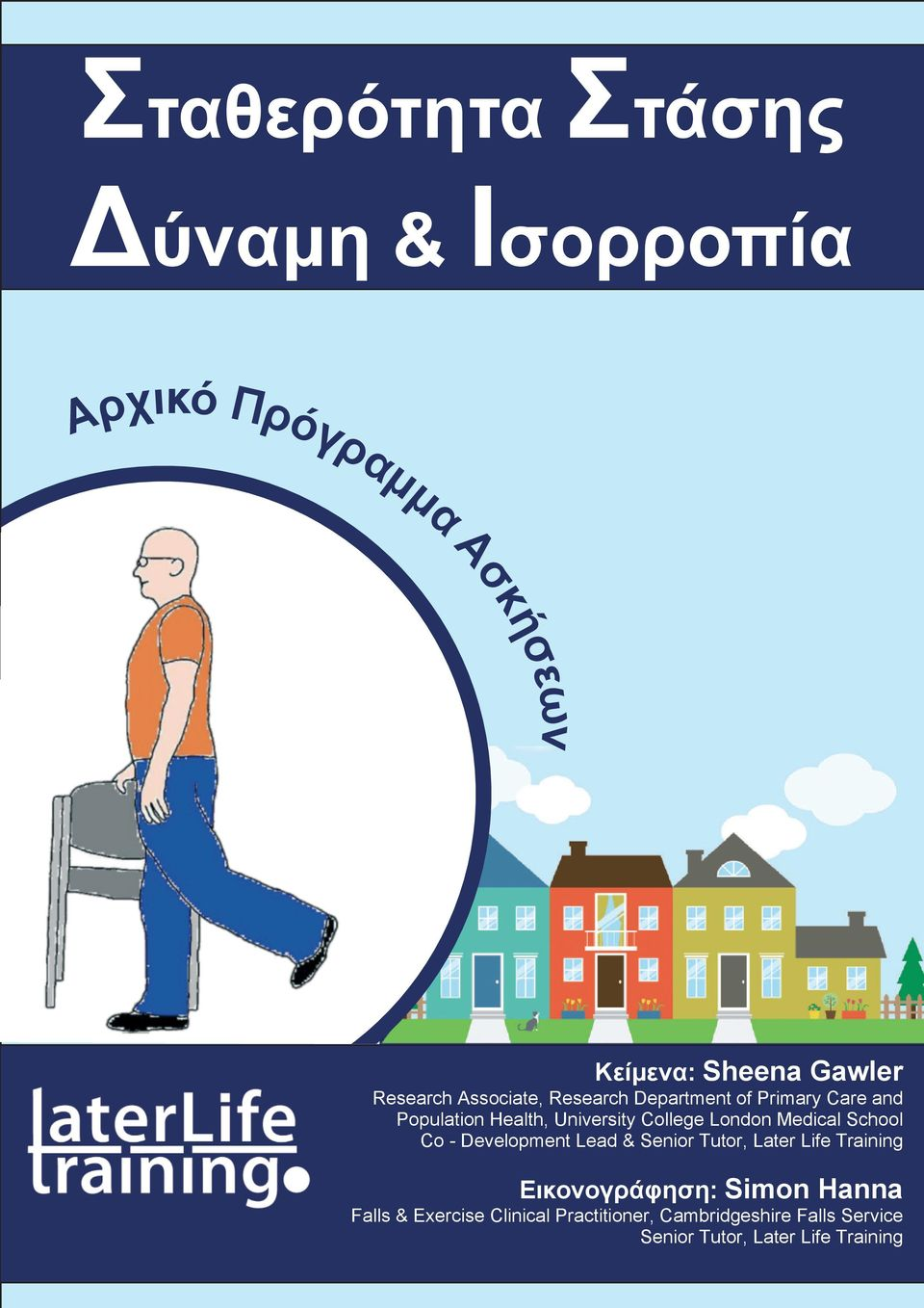 Medical School Co - Development Lead & Senior Tutor, Later Life Training Εικονογράφηση: Simon