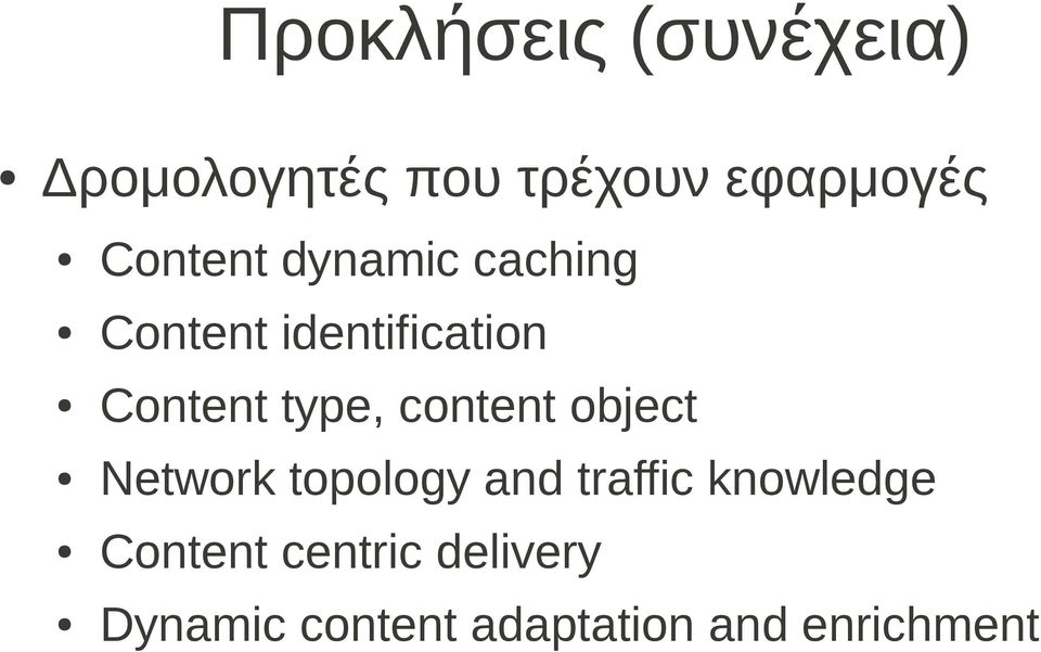 type, content object Network topology and traffic knowledge