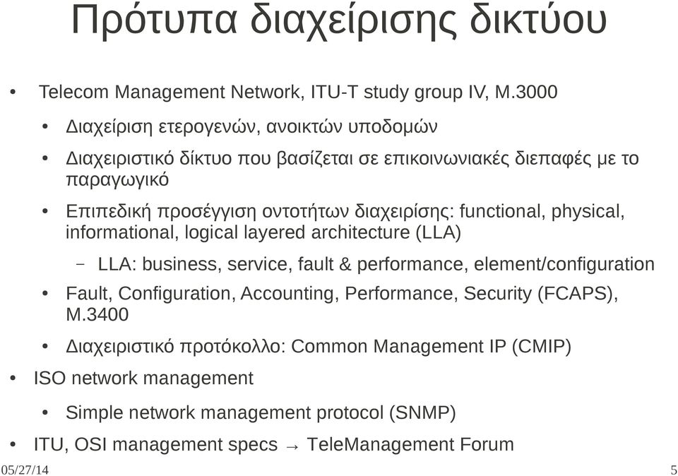 διαχειρίσης: functional, physical, informational, logical layered architecture (LLA) Fault, Configuration, Accounting, Performance, Security (FCAPS), M.