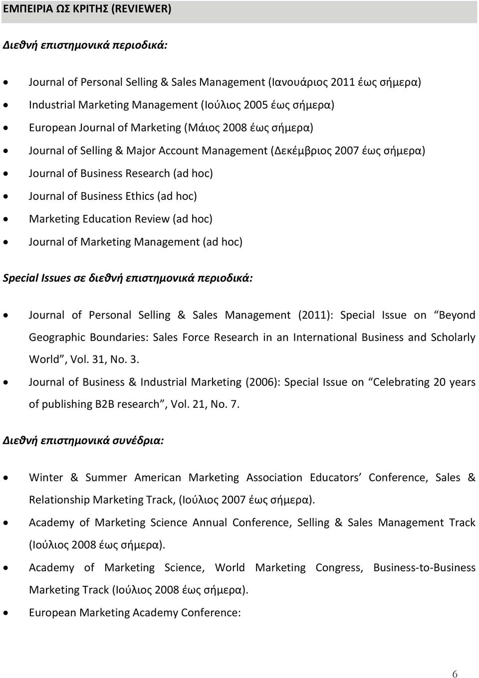hoc) Marketing Education Review (ad hoc) Journal of Marketing Management (ad hoc) Special Issues σε διεθνή επιστημονικά περιοδικά: Journal of Personal Selling & Sales Management (2011): Special Issue