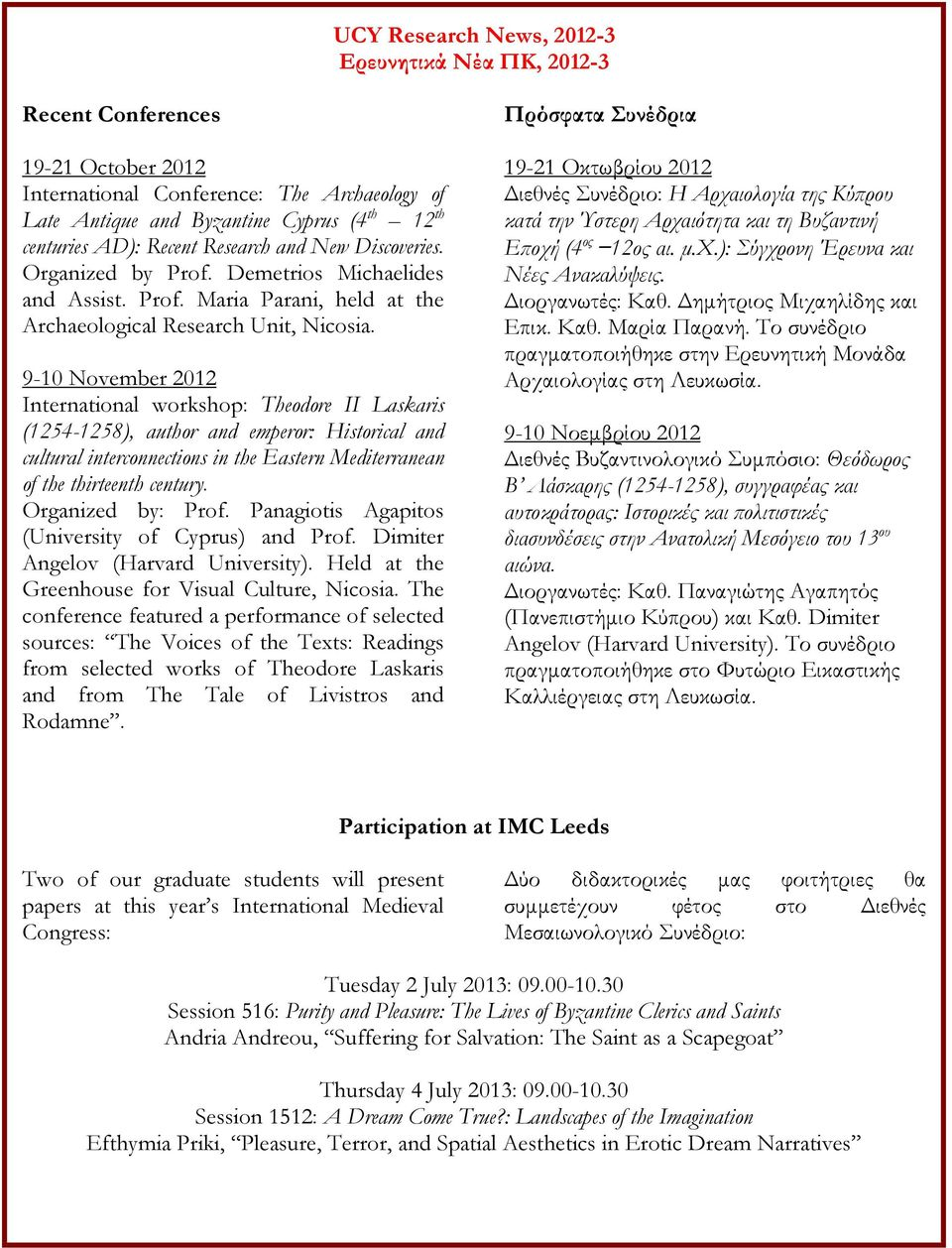 9-10 November 2012 International workshop: Theodore II Laskaris (1254-1258), author and emperor: Historical and cultural interconnections in the Eastern Mediterranean of the thirteenth century.
