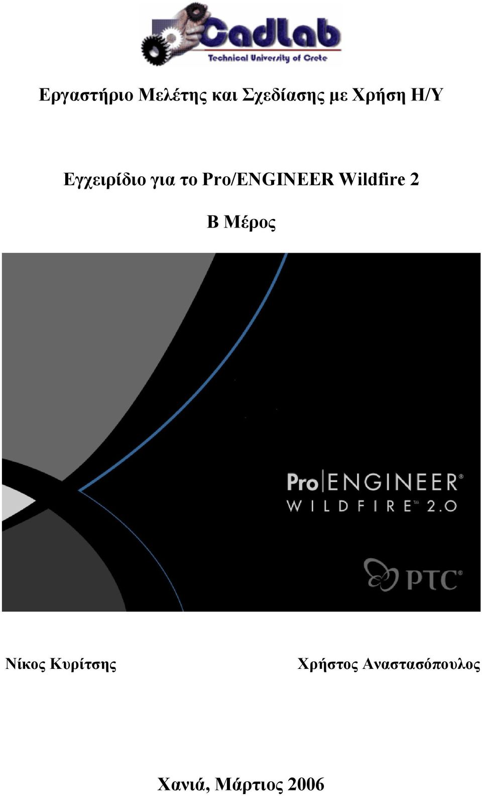 Pro/ENGINEER Wildfire 2 Β Μέρος Νίκος