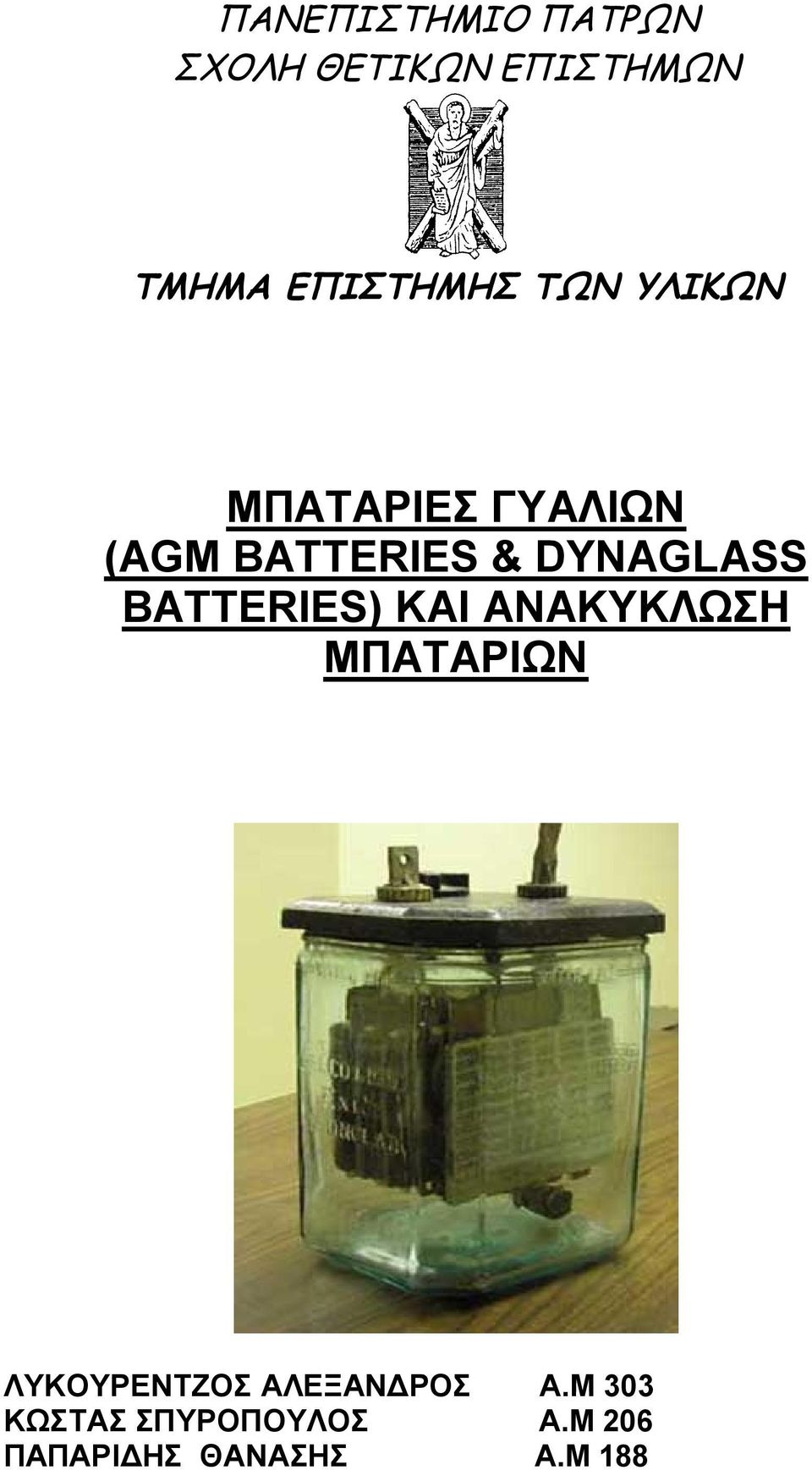 DYNAGLASS BATTERIES) ΚΑΙ ΑΝΑΚΥΚΛΩΣΗ ΜΠΑΤΑΡΙΩΝ ΛΥΚΟΥΡΕΝΤΖΟΣ