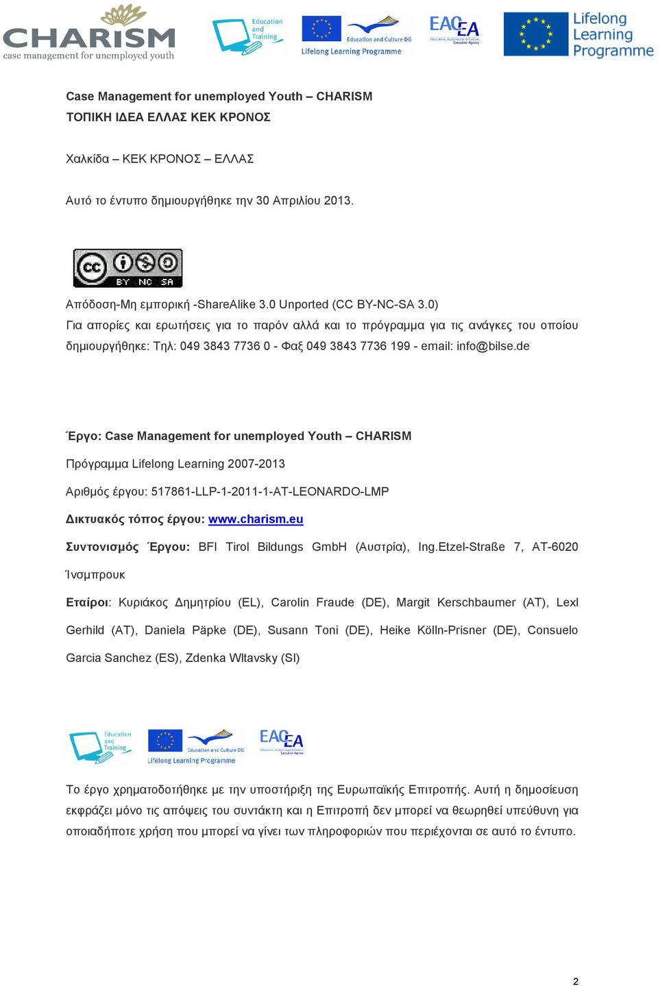 de Έργο: Case Management for unemployed Youth CHARISM Πρόγραµµα Lifelong Learning 2007-2013 Αριθµός έργου: 517861-LLP-1-2011-1-AT-LEONARDO-LMP ικτυακός τόπος έργου: www.charism.
