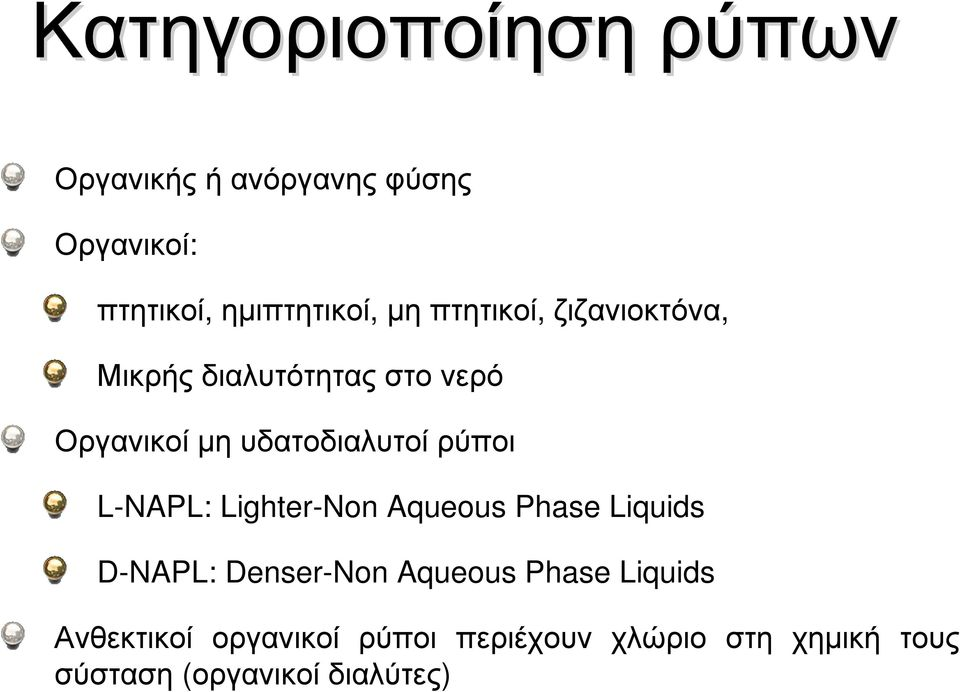 ρύποι L-NAPL: Lighter-Non Aqueous Phase Liquids D-NAPL: Denser-Non Aqueous Phase