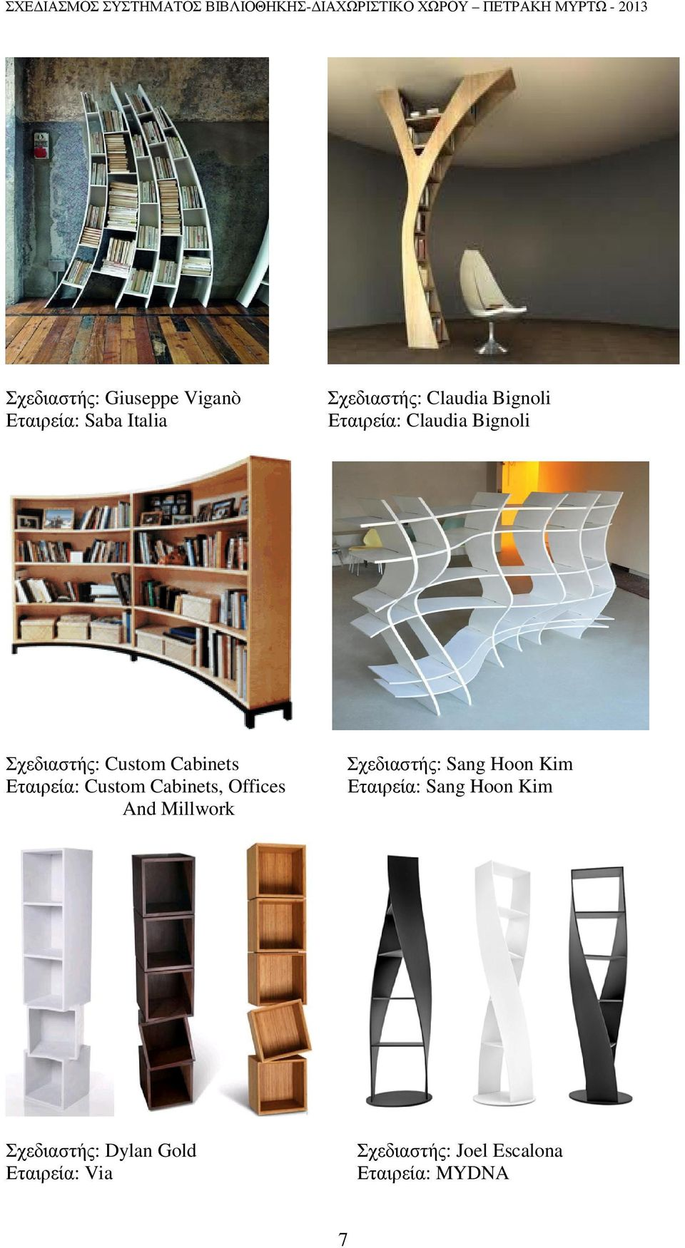 Cabinets, Offices And Millwork Σχεδιαστής: Sang Hoon Kim Εταιρεία: Sang Hoon