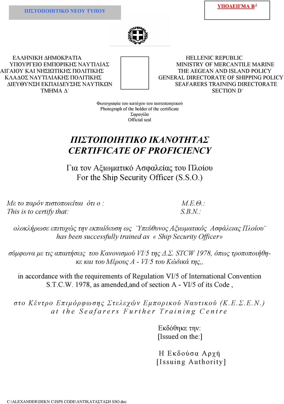 Photograph of the holder of the certificate Σφραγίδα Official seal ΠΙΣΤΟΠΟΙΗΤΙΚΟ ΙΚΑΝΟΤΗΤΑΣ CERTIFICATE OF PROFICIENCY Για τον Αξιωµατικό Ασφαλείας του Πλοίου For the Ship Security Officer (S.S.O.) Με το παρόν πιστοποιείται ότι ο : This is to certify that: Μ.
