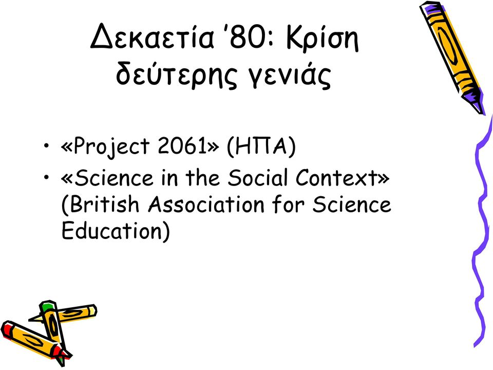 «Science in the Social Context»
