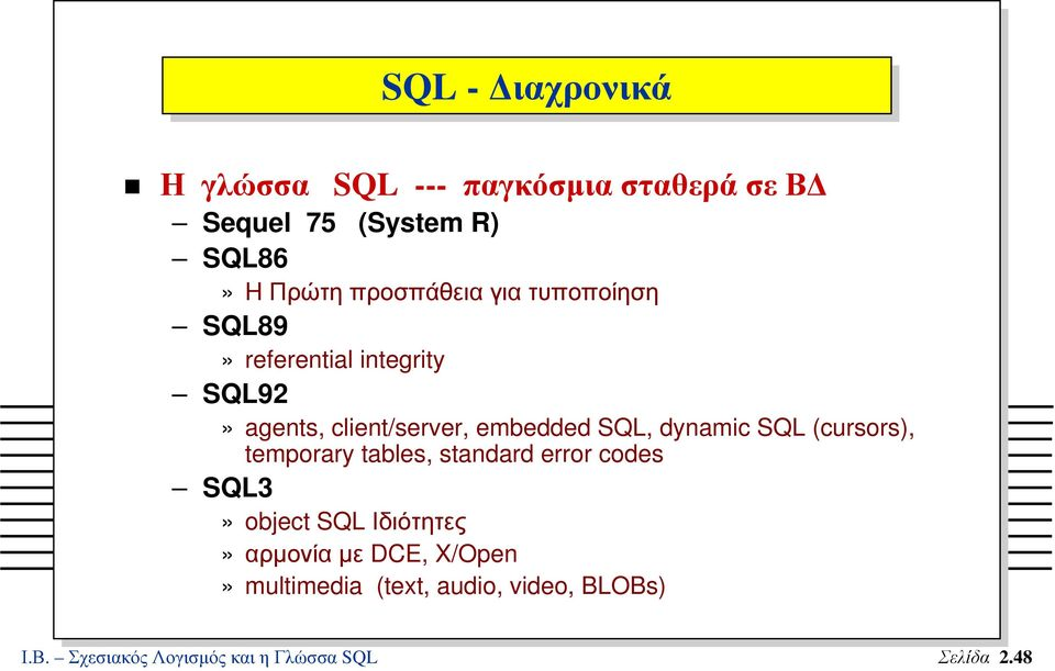 dynamic SQL (cursors), temporary tables, standard error codes SQL3» object SQL Ιδιότητες»