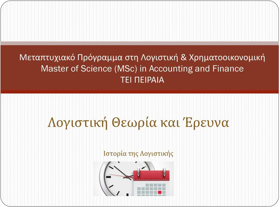 in Accounting and Finance ΤΕΙ ΠΕΙΡΑΙΑ