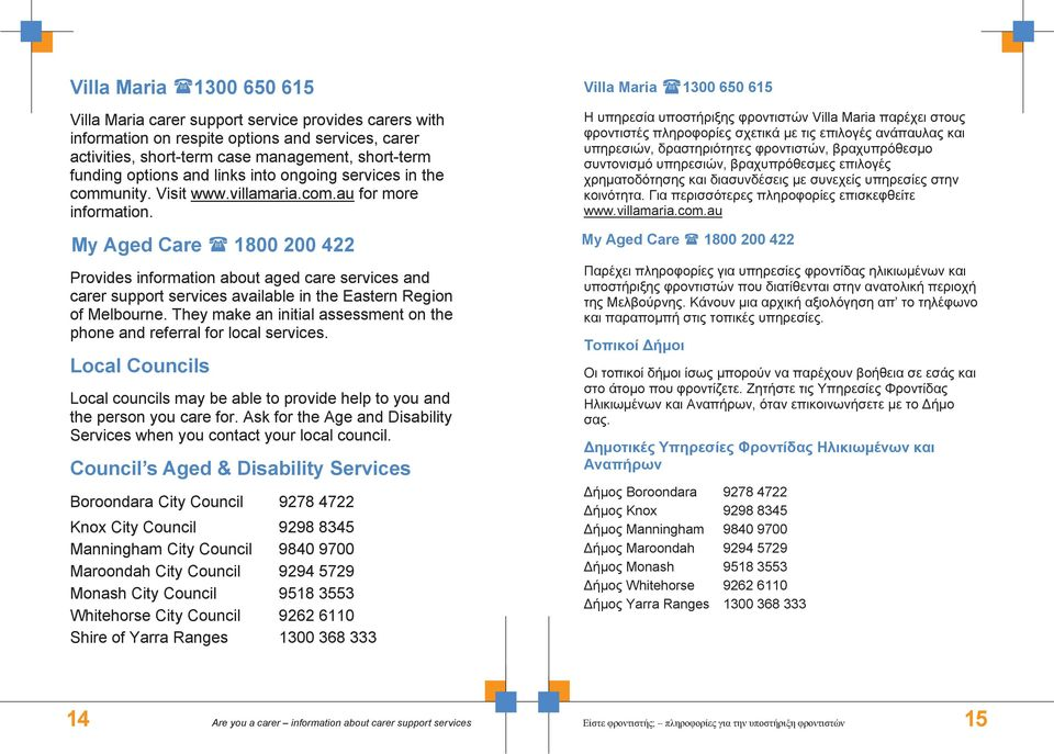 Provides information about aged care services and carer support services available in the Eastern Region of Melbourne. They make an initial assessment on the phone and referral for local services.
