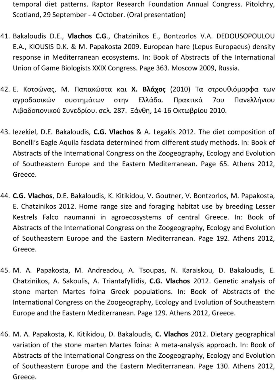 In: Book of Abstracts of the International Union of Game Biologists XXIX Congress. Page 363. Moscow 2009, Russia. 42. Ε. Κοτσώνας, Μ. Παπακώστα και Χ.
