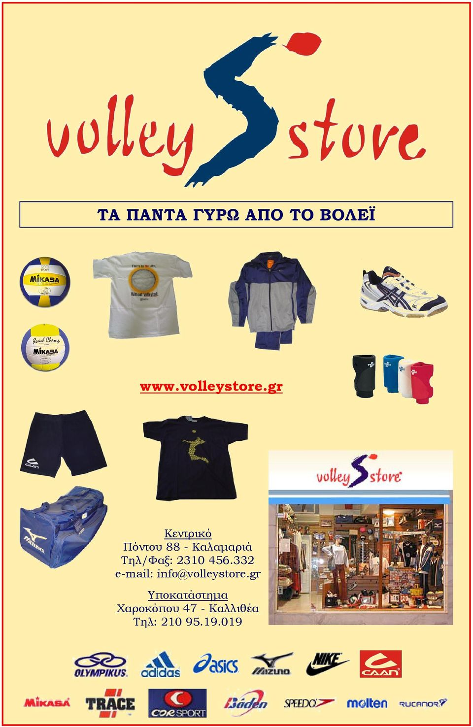 2310 456.332 e-mail: info@volleystore.