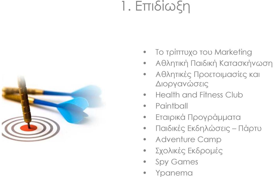 and Fitness Club Paintball Εταιρικά Προγράµµατα Παιδικές